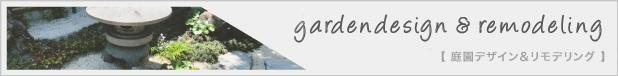 庭園デザイン&リモデリング