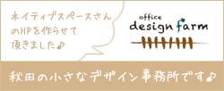 秋田デザインファーム