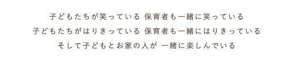 ウェルビューいずみこども園・秋田県秋田市・エクステリア・外構・施工・ガーデン